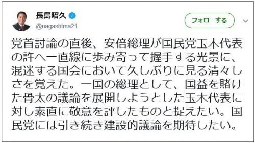nagashima01.jpg