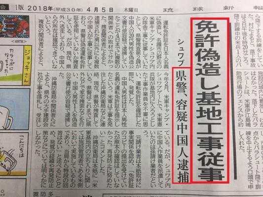 okinawaDaB1SqjVQAYVK9i.jpg