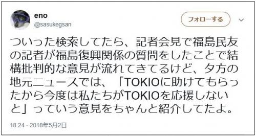 tokio04.jpg