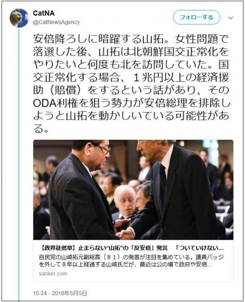 yamataku01.jpg