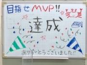 MVP2017