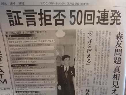 12 日経 佐川証言
