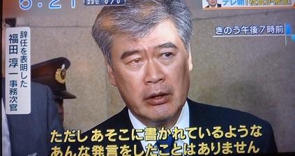 福田財務次官 辞任