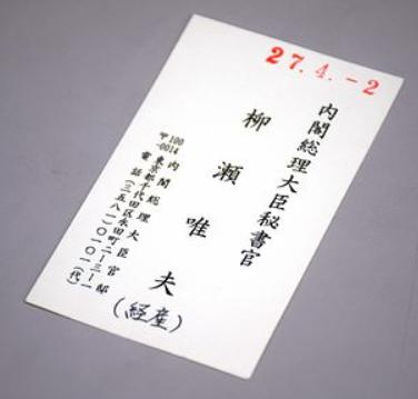 柳瀬秘書官 名刺