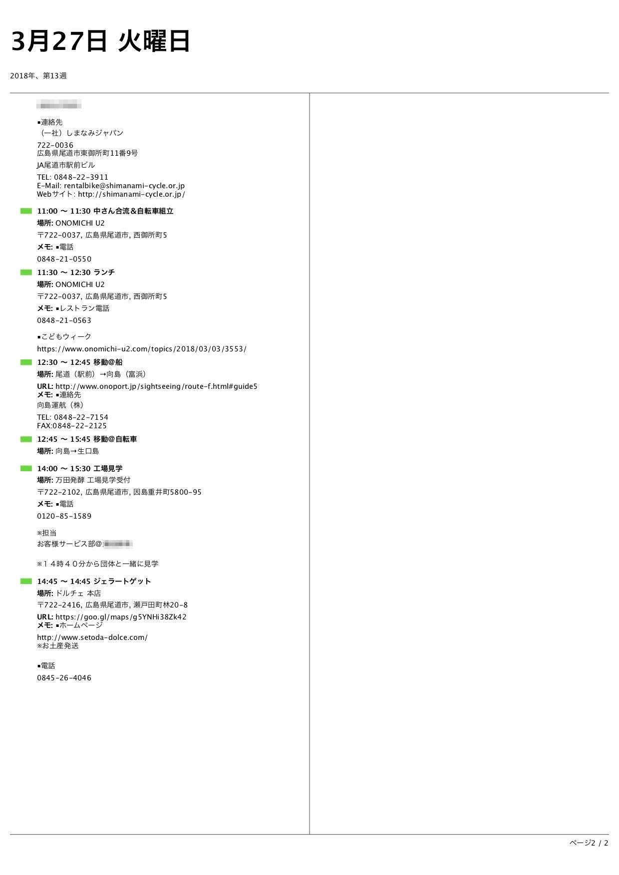 カレンダー_—_日_—_2018-03-27~2018-03-27