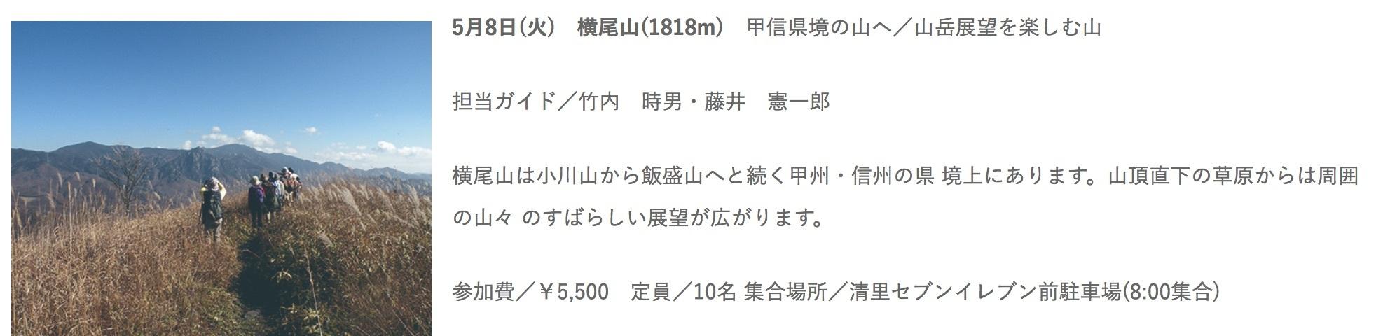 2018年-2019年_前期_スケジュール___Kiyosato_Nature_Guide_Club 清里ネイチャーガイドクラブ_🔊