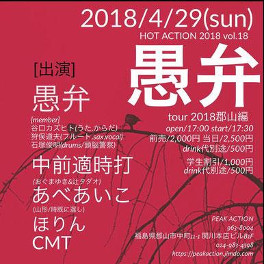 imagekooriyama.jpg