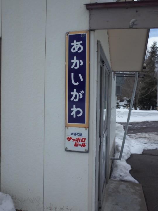 赤井川駅15