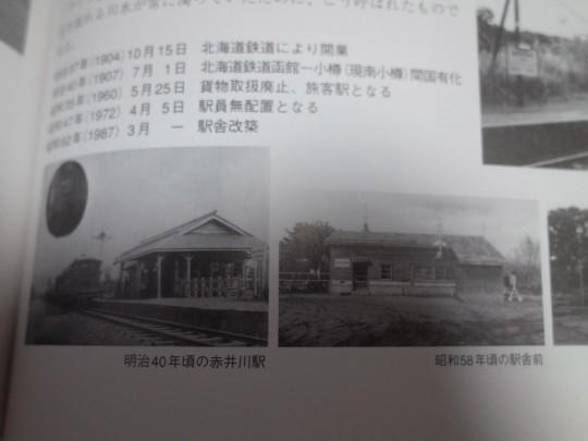 赤井川駅16