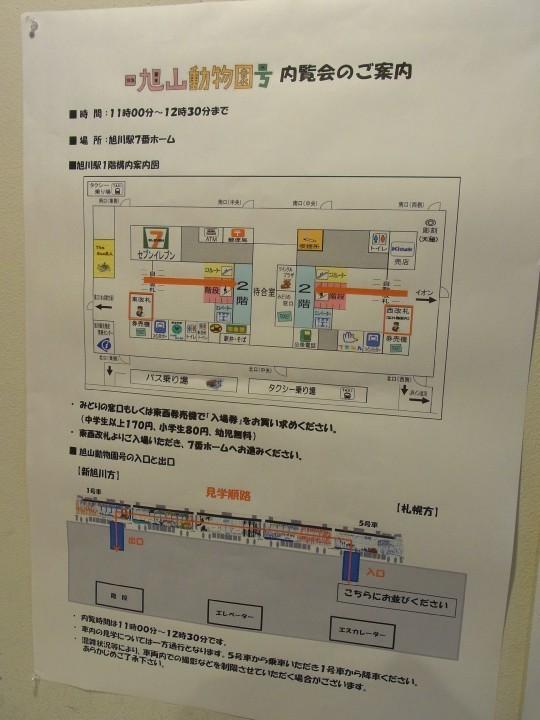 旭山動物園号03