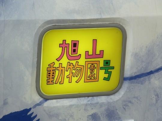 旭山動物園号07