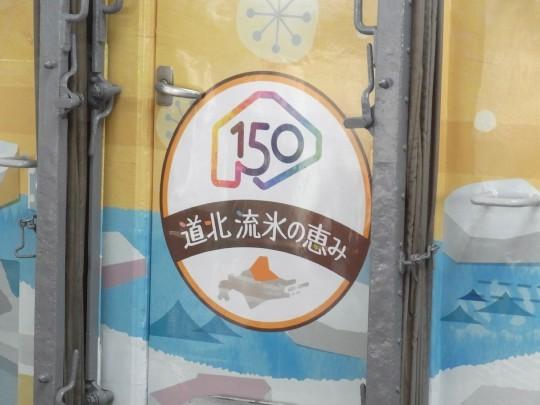 旭山動物園号08