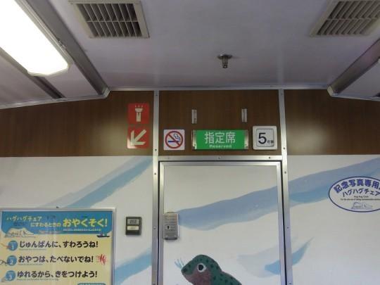 旭山動物園号11