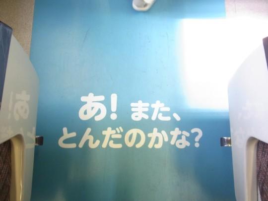 旭山動物園号16