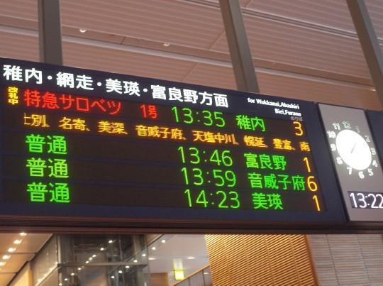 183系稚内駅01