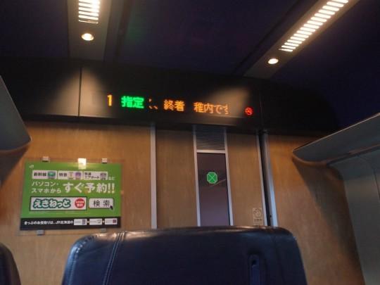 183系稚内駅08