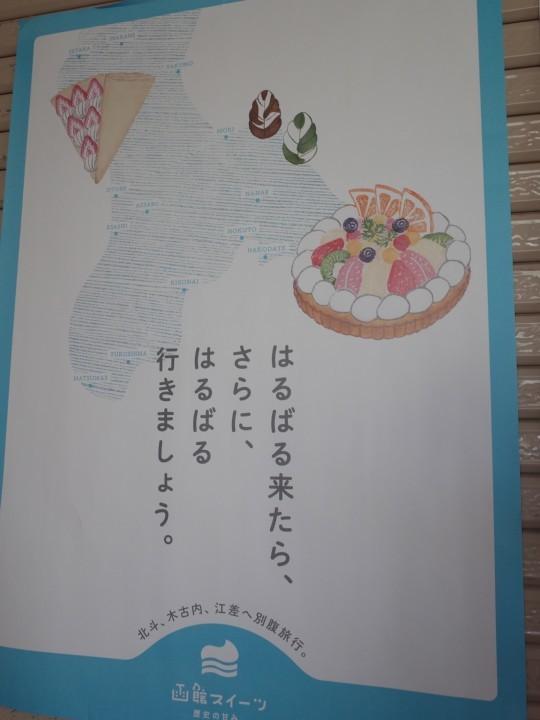 183系稚内駅16