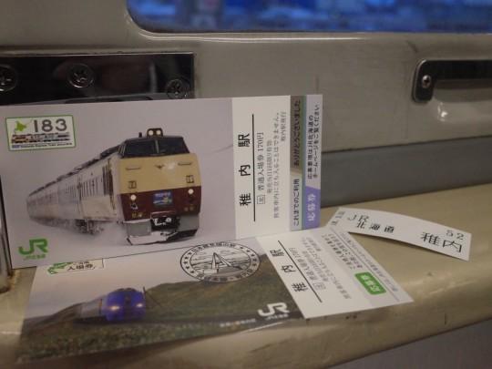 183系稚内駅20