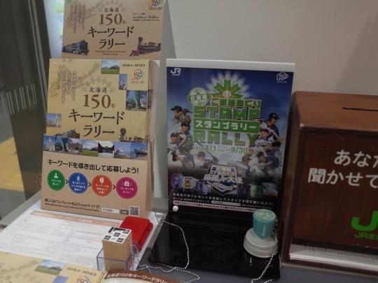 183系稚内駅23
