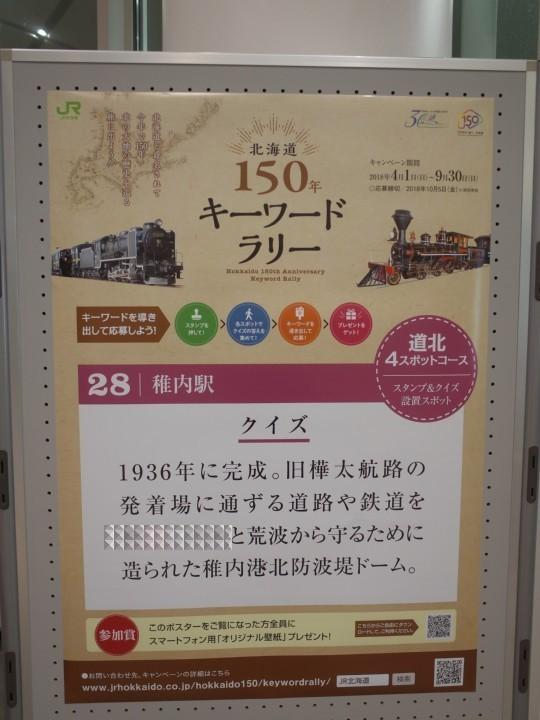183系稚内駅22