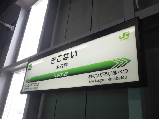 JR木古内駅01