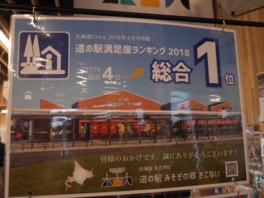 JR木古内駅08