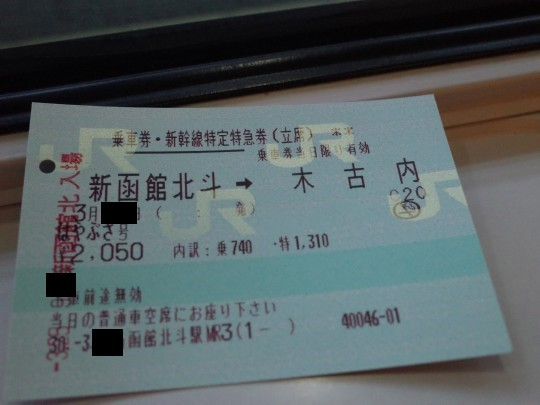 JR木古内駅10