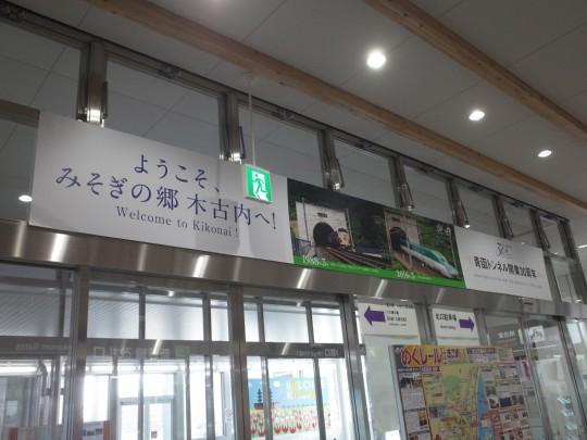 JR木古内駅11