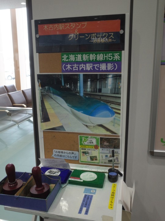 JR木古内駅13