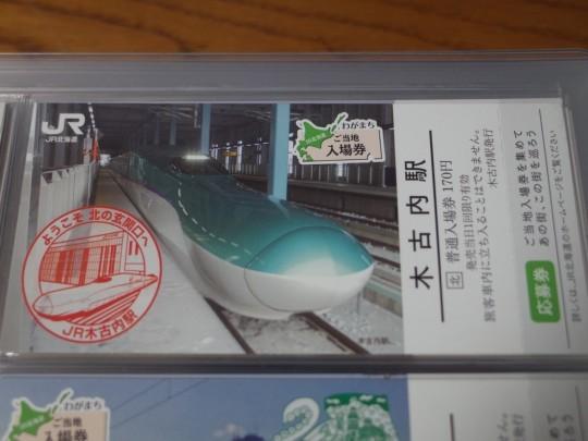 JR木古内駅15