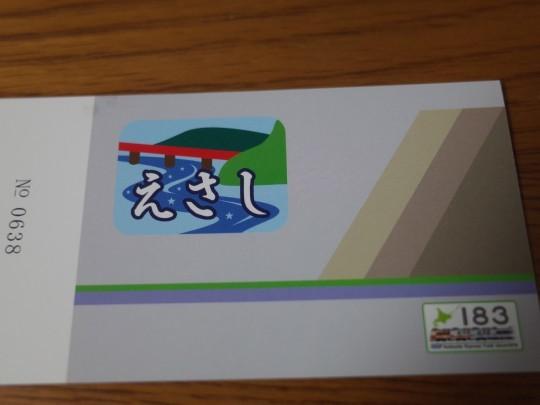 JR木古内駅18
