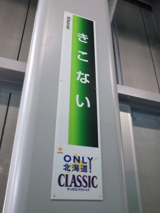 JR木古内駅20