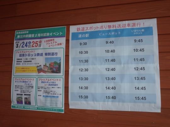 木古内道の駅20