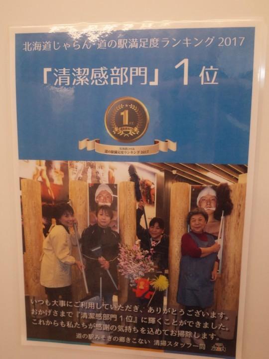 木古内道の駅23