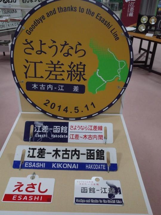 木古内郷土資料館05