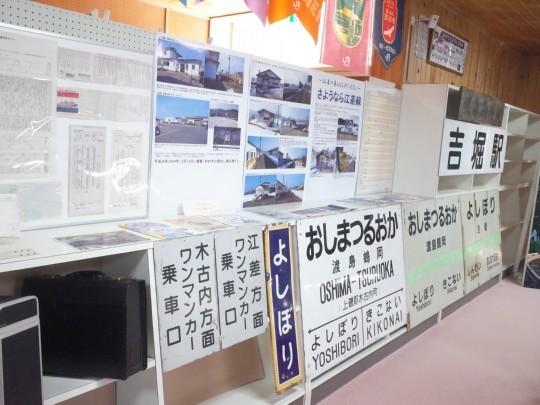 木古内郷土資料館08