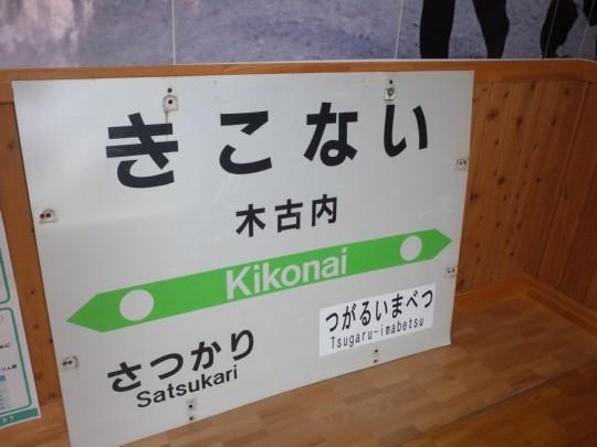 木古内郷土資料館10