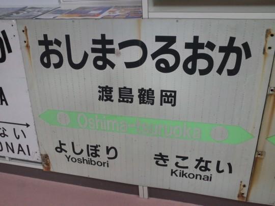 道南トロッコ鉄道08
