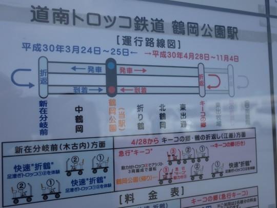 道南トロッコ鉄道09