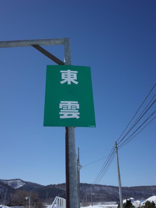 東雲駅02