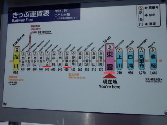 東雲駅13