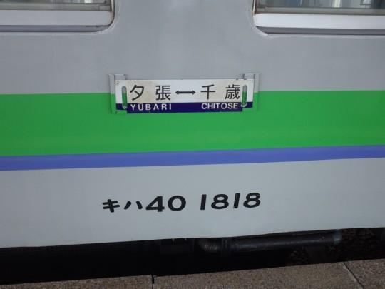 川端駅05