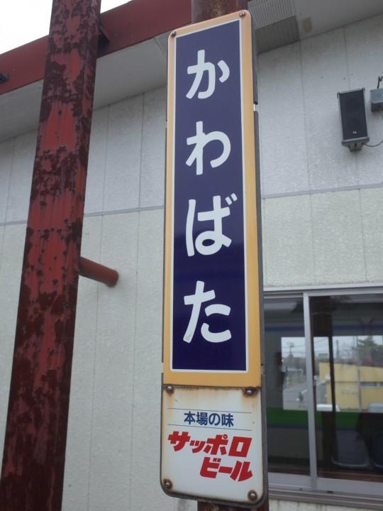 川端駅06