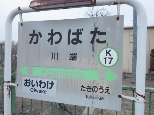 川端駅22