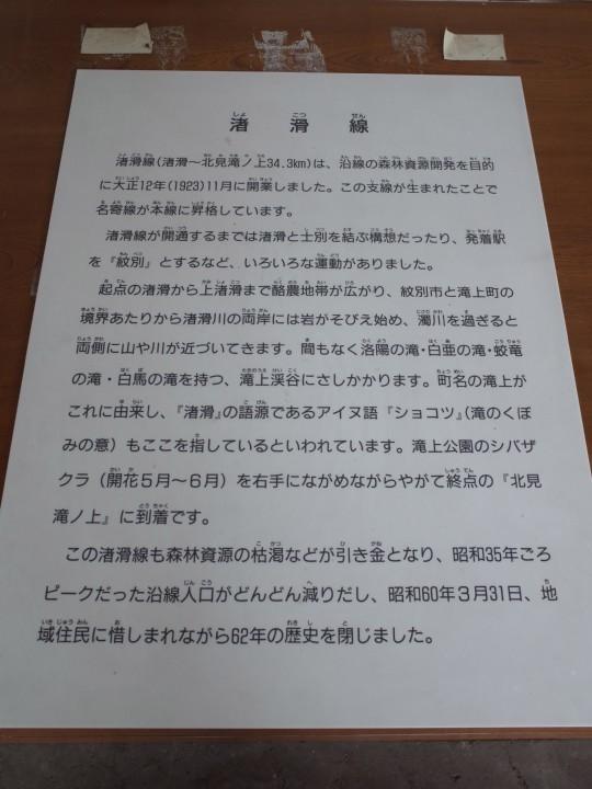 北見滝ノ上駅01