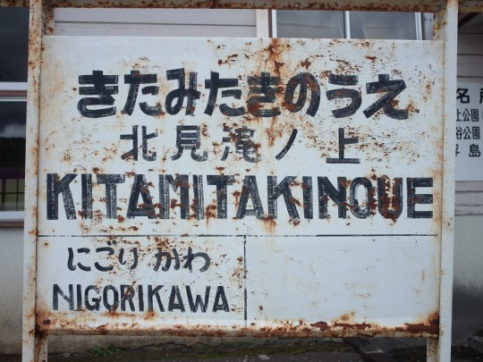 北見滝ノ上駅06