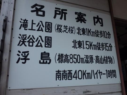 北見滝ノ上駅07