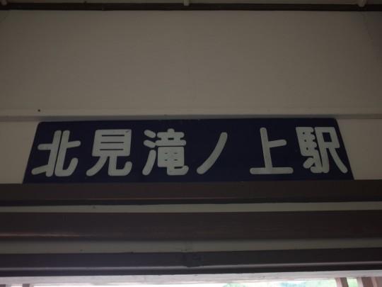 北見滝ノ上駅09