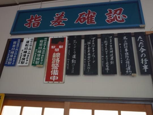北見滝ノ上駅12