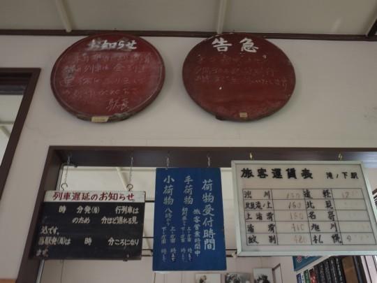 北見滝ノ上駅13